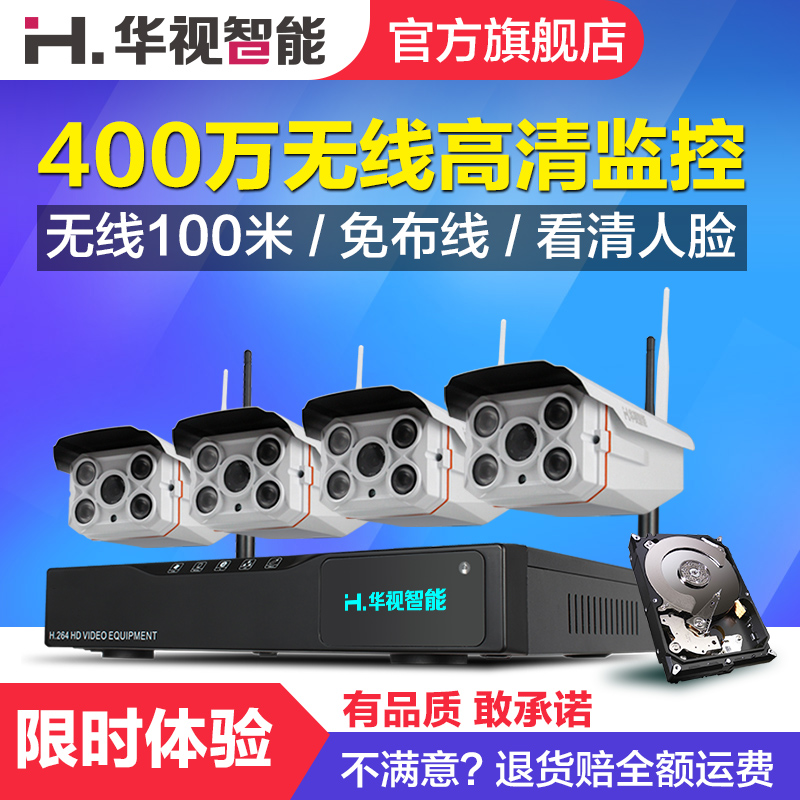 Four million HD wireless surveillance cameras with WiFi outdoor courtyard villa monitor infrared night vision