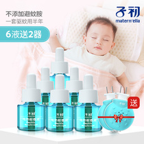 Child early mosquito liquid tasteless pregnant women electric insect repellent baby Special Products Baby anti-mosquito plug-in children home