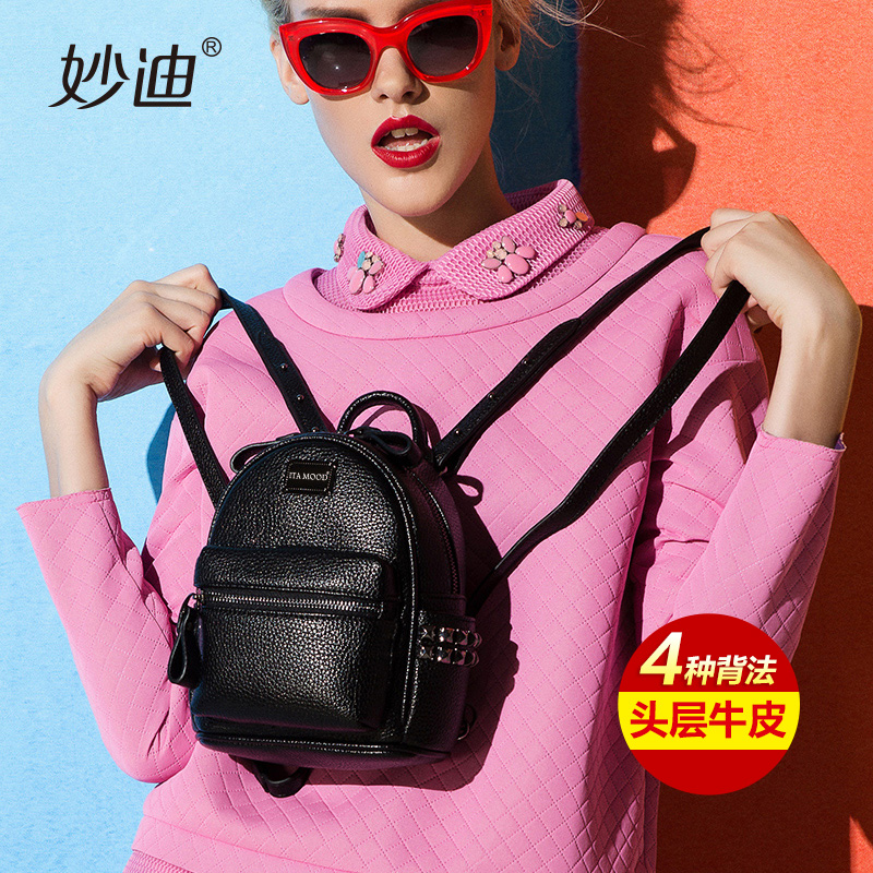 Genuine Leather Shoulder Bag woman 2019 new Korean version Chao Baitao fashion Mini Backpack soft leather cowhide small bag