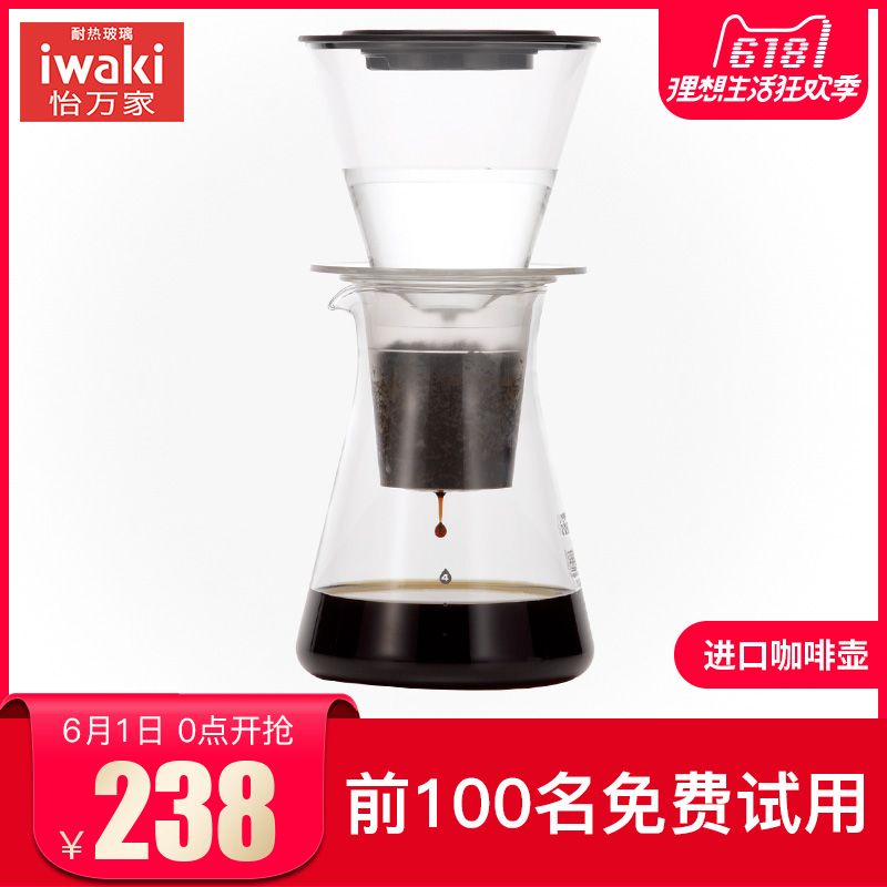 Japan Yee Wan imports imported coffee pot home heat-resistant glass drip coffee filter cup cold water brewing