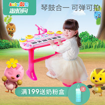 Au-Bei Multifunctional Baby Electronic Piano Toy Girls Piano Initial 3-6-12 Years Old Music Early Education