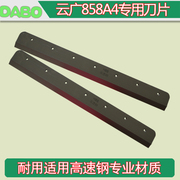 Yun Guang YG858A4 thick paper cutter blade 858 special paper cutter blade cutter wide cloud