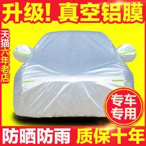 林肯MKZ大陆MKC MKX车衣车罩汽车保护外套防晒防雨四季通用防尘