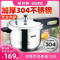 Supor 304 stainless steel pressure cooker household gas induction cooker universal pressure cooker 1-2-3-4-5-6 people