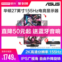 Asus VG27AQE VG279Q New IPS desktop computer 2K LCD 27 inches 155HZ gaming auction display HDR Small King Kong display screen 144HZ