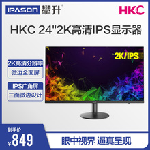 HKC t248q 24 inch 2K HD desktop display IPS game 32 design drawing photography computer LCD PS4 wall hanging 24