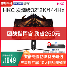 HKC 32 inch curved surface 2K display 144hz chicken eating game Samsung screen high definition LCD desktop computer display gx329q curved screen Internet bar 27 screen ps4k wall mounted