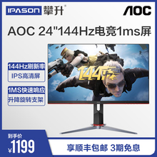 AOC 24g2 24 inch IPS screen 144hz E-sports 1ms display desktop computer LCD game display wall hanging anti jam external notebook 27ps4