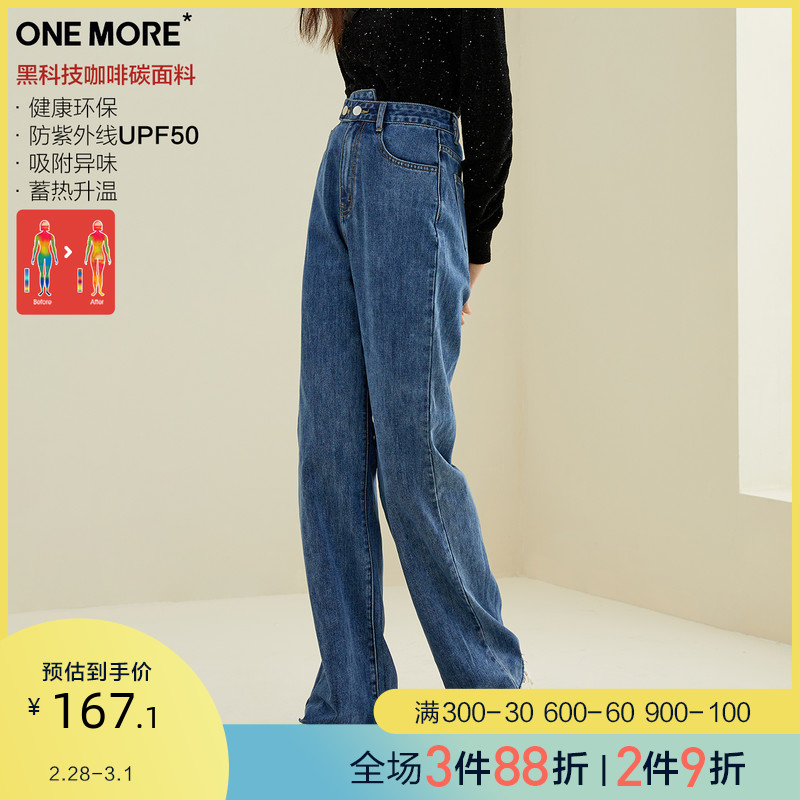ONE MORE2020 autumn winter new black tech high-waisted wide-leg jeans womens coffee carbon hot loose pants