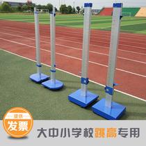 Aluminum alloy high jump Rack school standard higher jump equipment mobile belt wheel can lift the height of 255cm