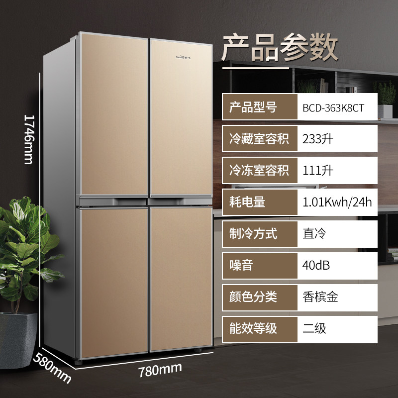 (Channel-specific payment connection) new flying BCD-363K8C refrigerator x1