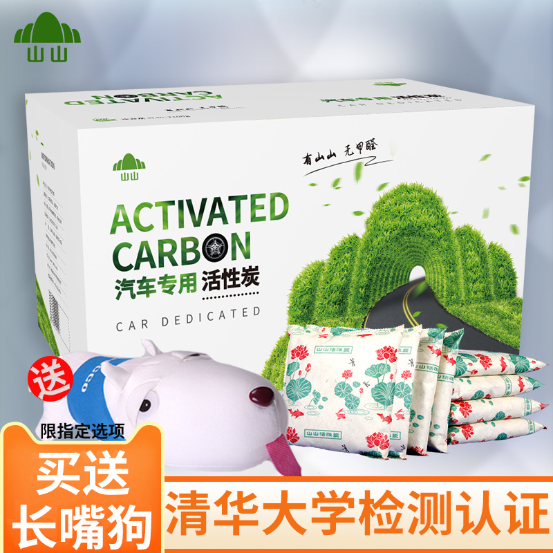 Shanshan bamboo charcoal package car with deodorization in addition to formaldehyde new car activated charcoal package car with carbon package car deodorization supplies