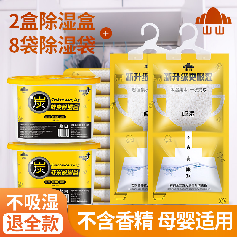 Home dehumidification moisture-proof dehumidifier dehumidifier box dehumidification bag wardrobe dormitory anti-mold moisture-absorbing box absorbent bag 2 boxes 8 bags