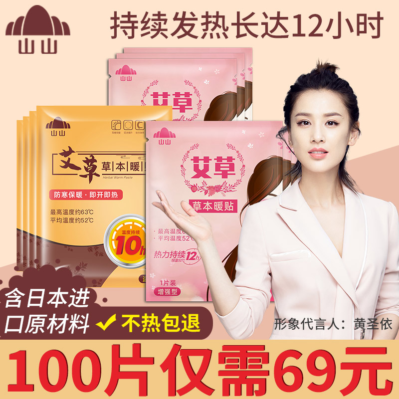 Hot post warm paste baby paste Ai grass warm palace paste palace cold conditioning spontaneous heat warm and cold paste waist belly 100 tablets