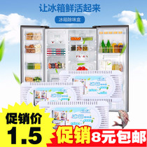 Refrigerator deodorant In addition to odor household refrigerator deodorant deodorant to smell activated carbon bamboo charcoal bag