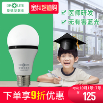 Doctor Edward led Eye Protector Bulb Soft E27 Anti-Blue Light Children's Student Office Lamp Household is not dazzling