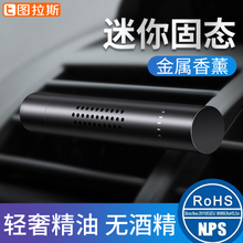 Tulas car perfume car air-conditioning outlet car with aromatherapy car solid oil in addition to odor ornaments