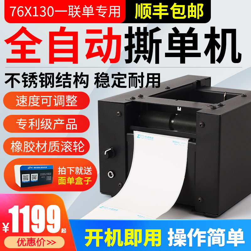 (Shunfeng) ligne géante S7 automatique tear single machine tear single machine tear single express single thermal express electronic surface single 76 x 130 single-cut single machine quick tear single device