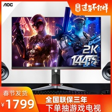 AOC new q27g2 27 inch 2K HD 144hz E-sports rotary elevating game desktop display eating chicken super clean small diamond display screen with PS4 notebook outside