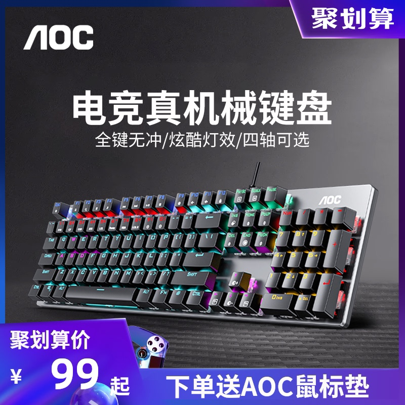 AOC GK410 real mechanical keyboard blue axis black axis tea axis red axis electric race game dedicated desktop computer notebook office Internet cafe LOL through the fire line 104 keyless mouse set
