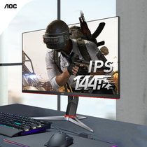 AOC nouveau 24G2 24 pouces IPS écran 144HZ course 1MS affichage ordinateur de bureau LCD écran écran mur monté ascenseur anti-Caton ordinateur portable externe 27PS4