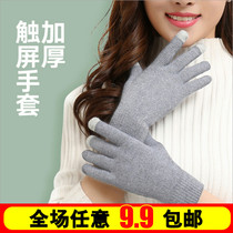 Touch screen Gloves Female Winter couple mens and womens winter gloves new driving bike warm wuzhishan student Gloves