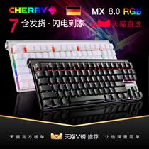 CHERRY Cherry 8 0 IPL RGB сплав флагманская игровая механическая клавиатура черная ось зеленая ось чайная ось Красная ось 87 клавиш
