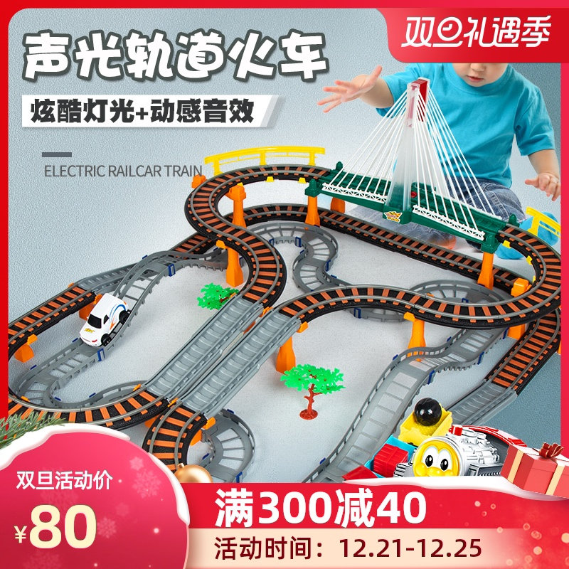 Liyi Thomas train track toy small train set boy electric large car head 3-6 years old 4