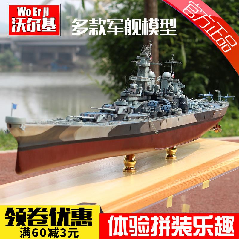 The small hand-stitched warship model 1350 Ussuri battleship adult military warship world ship model