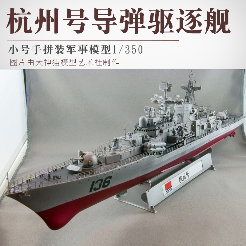 The small warship assembly warship model 1 350 simulates the Chinese Navys Hangzhou guided missile destroyer model