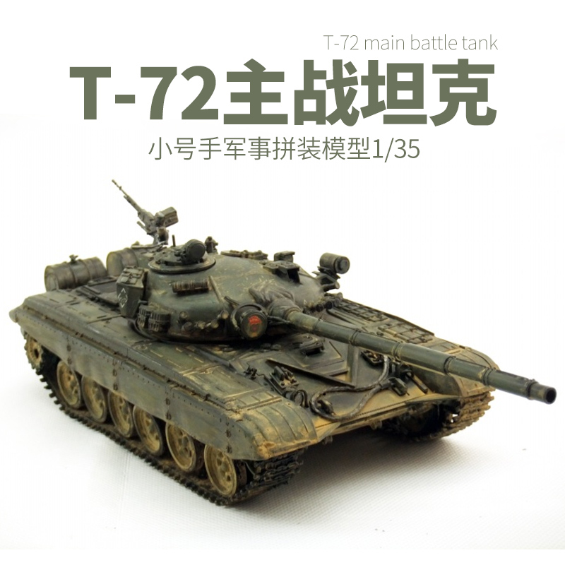 Small hand military assembly model simulation 1 35 Russian main battle tank T-72B with mine-clearing roller motor