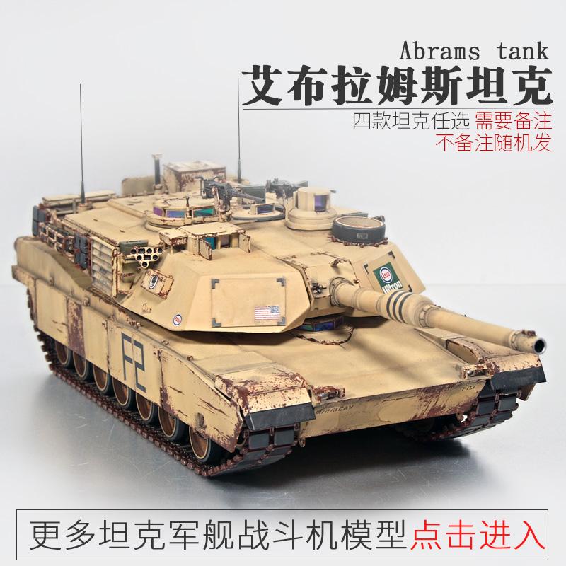 Small hand World War II U.S. army m1a2 tank model simulation 1 35 track-type M1A1 assembly tank world military