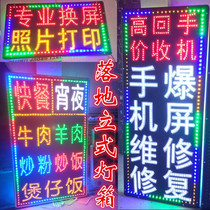LED electronic light box mobile phone maintenance ads are set to hang floor-to-ceiling flash billboards hanging wall-style signs