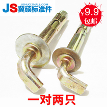 Electric water heater expansion Hook general brand water heater hook expansion screw bolt hook M8 M10 a pair of clothes