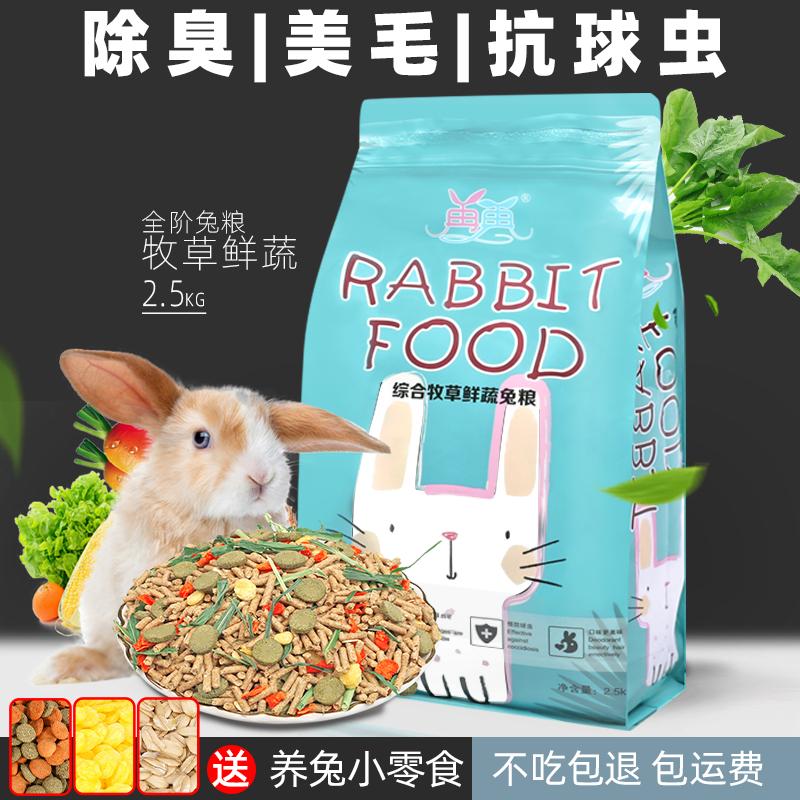 Высокое качество кролика корма домашних животных 10 взрослых молодых кроликов зерна 20 голландских свиней корма для морских свинок зерна 25 кг 5 кг тимофея травы