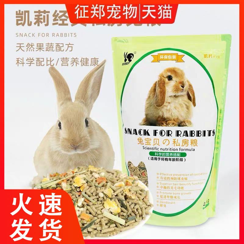 KERRY Келли частный дом кролика зерна ухо кролика питомец кролика корма 25 кг
