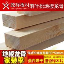 Zheng Xiang Plate non-aldehyde larch floor keel 30*50 wood keel wood square solid wood ceiling wall Wood
