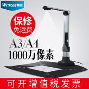 10 million dimensional high shot instrument pixel office A3A4 file HD high-speed shooting document scanner