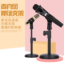 Microphone Bracket Desktop Desktop anchor live singing national K song Wireless microphone shelf Capacitor wheat mobile phone clip floor-to-ceiling wheat frame K song Cantilever bracket three-legged shockproof frame