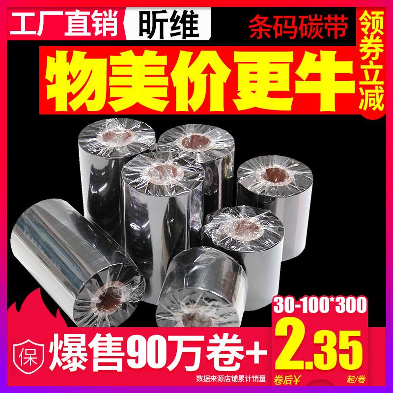 Рулон ленты на основе воска на смешанной основе 110x300 м 40 мм 50 60 70 80 90 100 Принтер штрих-кодов самоклеящаяся этикеточная бумага с покрытием Серебряная бумага Синтетическая смола