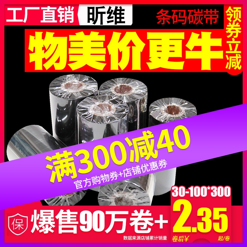 Mixing base wax-based carbon belt roll 110X300m 40mm 50 60 70 80 90 100 bar code printing machine sticker 籤 synthetic sticker water wash tag resin reinforced ribbon