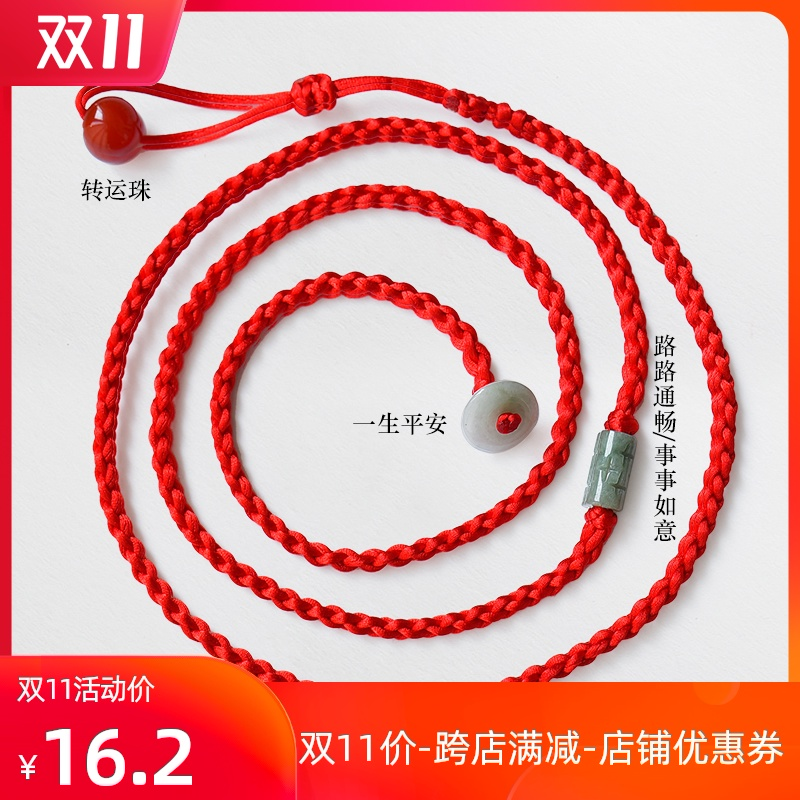 Waist chain red rope zodiac this year red rope waist male road pass red belt waist rope sexy rat cattle transport