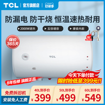TCL 60 liters water heater electric household toilet 50 storage type quick-heating small bath 40 liters rental room 101A