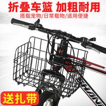 Bicycle Basket Front Basket mountain bike after basket basket student bike shelf folding car frame car hanging basket