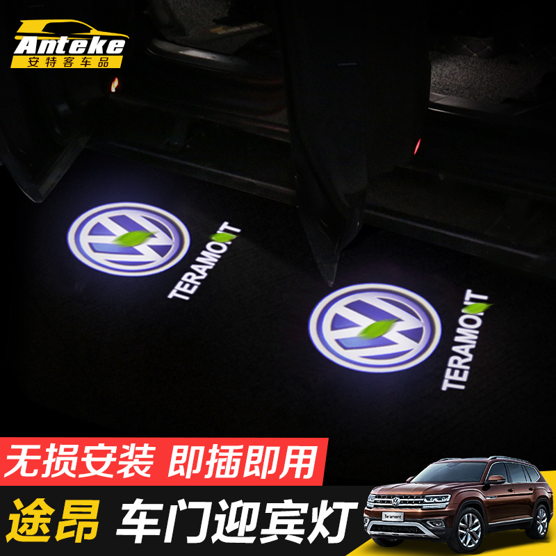 Volkswagen way to decorate the welcome light 17 way to the door light without loss of the way to modify the special laser projection lamp