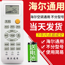 Haier Universal Air Conditioning remote control YR-M10 05 02 07 09 YRD01 2 3 4 hanging machine vertical general