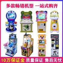 Marble machine glass ball playing glass ball machine jumper beat music set cattle machine children coin large supermarket game console.