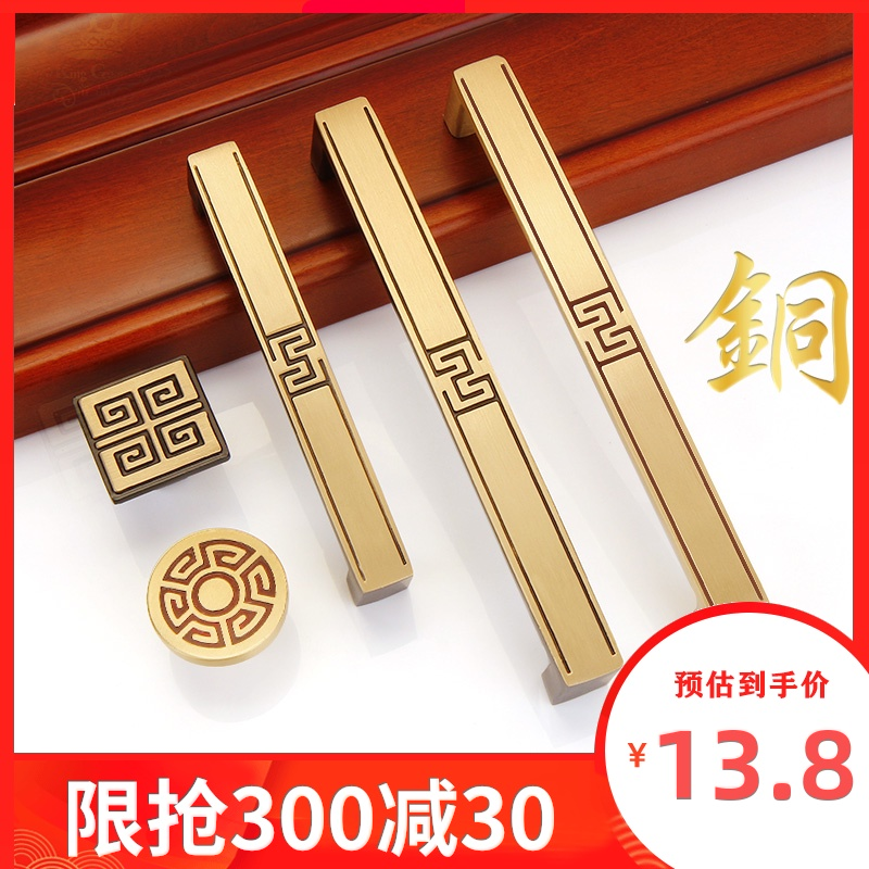 New Chinese all-copper handle antique pure copper cabinet door handle overall cabinet wardrobe modern hand drawer small handle single hole