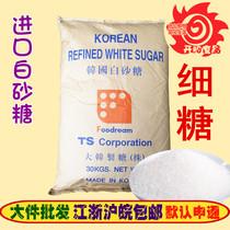 South Korea imports TS Korean white sugar 30kg fine sugar young sugar baking soluble Zhejiang Shanghai and Anhui