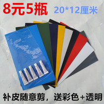 5 disposable to send 20cmPVC glue inflatable swimming pool patch inflatable bed trap special glue repair swimming pool